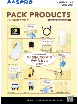パック商品&アンテナ