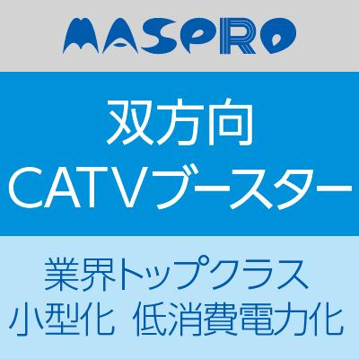 展示会(CATV機器)
