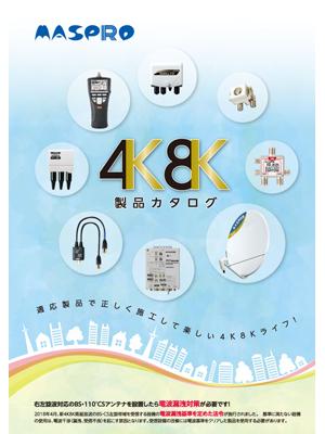 4K8K放送対応機器