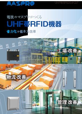 RFIDソリューション