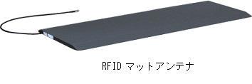 RFIDマットアンテナ