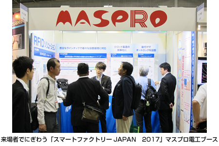 マスプロ電工は「スマートファクトリーJAPAN2017」に出展しました