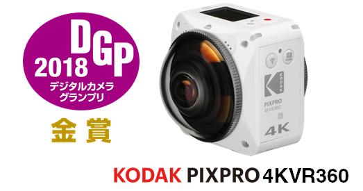 「デジタルカメラグランプリ2018」KODAK PIXPRO 4KVR360が金賞を受賞!