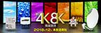 4k8k_900_300-thumb.jpg