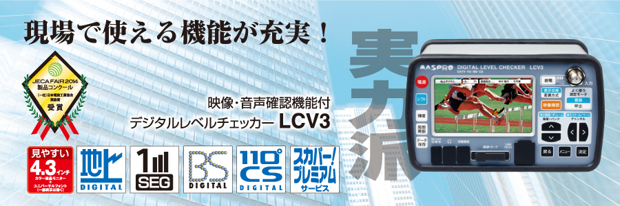 lcv3_top.jpg