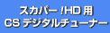 スカパー!HD用デジタルチューナー