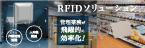 rfid_main-thumb.jpg