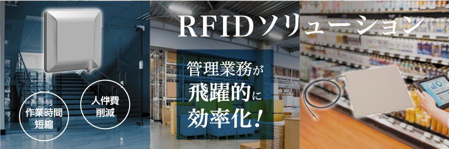 rfid_main.jpg