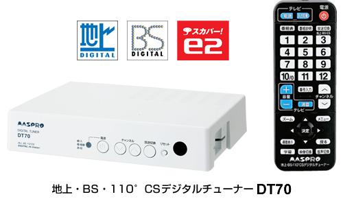 マスプロ DT70 地上・BS・110度CSデジタルチューナー(3波対応)