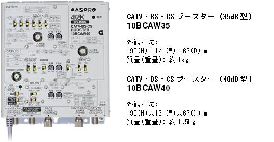 CATV・BS・CSブースター 40dB型