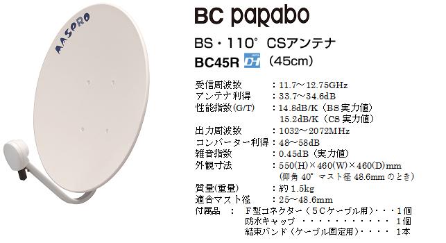 http://www.maspro.co.jp/new_prod/item/bc45r_001.jpg