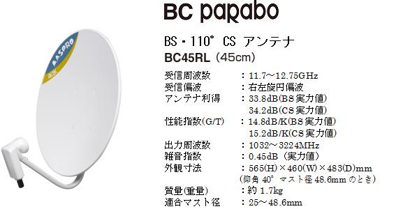 bc45rl_02.jpg