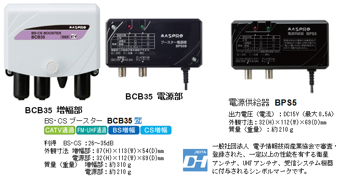 BS・CSブースター BCB35増幅部と電源部BPS5B、電源供給器BPS5