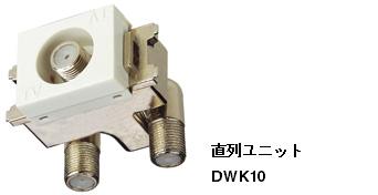 dwk10_01.jpg
