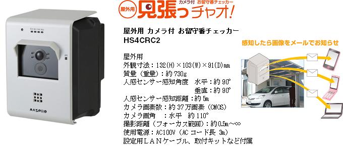 屋外用 カメラ付 お留守番チェッカー HS4CRC2
