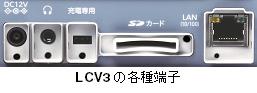 lcv3_12.jpg