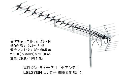 lsl27gn_01.jpg