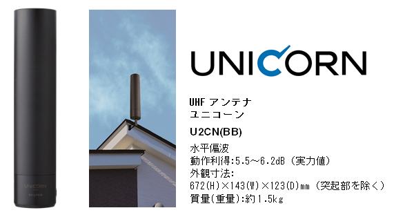 ポール型の地デジアンテナUNICORN「U2CN(BB」