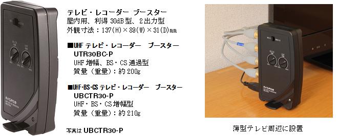 UHFテレビ・レコーダー ブースター UTR30BC-P、UHF・BS・CSテレビ・レコーダー ブースター UBCTR30-P