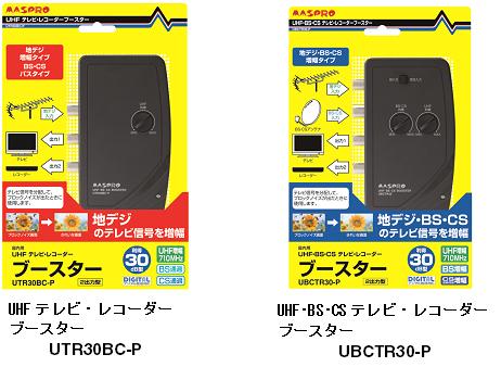 パック商品写真 (UTR30BC-P、UBCTR30-P)