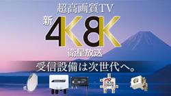 新4K8K衛星放送