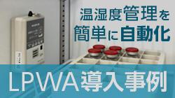 LPWA(Sigfox通信)導入事例<br>温湿度センサー端末