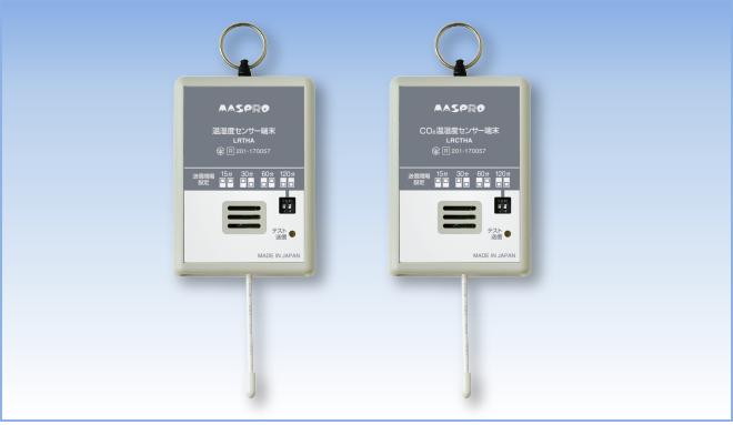 LoRaWAN®対応センサー端末