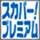 5_icon_skyper.jpg