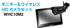 モニター&ワイヤレスHDカメラセット <strong>WHC10M2</strong> ソフトウェア更新(アップデート)のご案内
