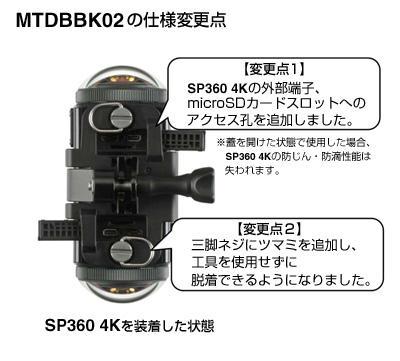 MTDBBK02の仕様変更点